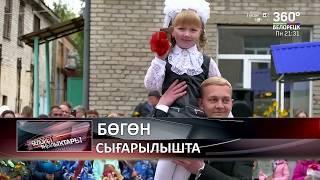 Новости Белорецка на башкирском языке от 2 сентября 2019 года. Полный выпуск.