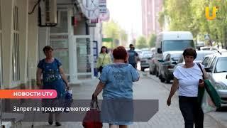 Новости UTV. Депутаты Курултая Башкирии поддержали проект закона, запрещающий продажу алкоголя.