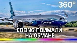Boeing поймали на обмане, теперь компания заплатит за это $2,5 млрд