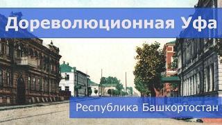 Дореволюционная Уфа (Республика Башкортостан)