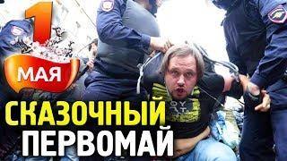 Сказочный Первомай. Первое Мая 2019 Москва Санкт-Петербург 1 мая Питер