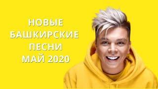 Новые башкирские песни май 2020 -  ЯҢЫ ЙЫРҘАР 2020