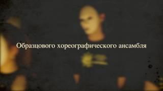 Скоро на YouTube Юбилейный концерт ОХА Солнышко