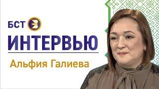 Яңы шарттарға әҙерлек - В новых условиях. Альфия Галиева. Интервью.