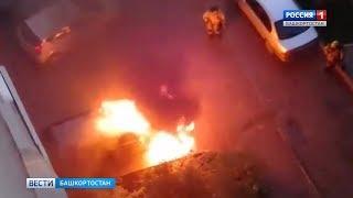 Во дворе дома в центре Уфы сгорел «Ленд Крузер»