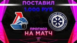 Локомотив - Сибирь  Прогноз и ставка на хоккей КХЛ 12.11.2019