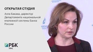 ОТКРЫТАЯ СТУДИЯ. Алла Бакина, директор Департамента национальной платежной системы Банка России