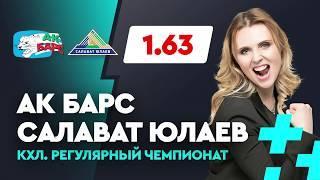 АК БАРС - САЛАВАТ ЮЛАЕВ. Прогноз Мироновой
