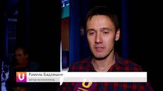 В поддержку любимых художников Башкирии прошел концерт «Музыка на холсте»