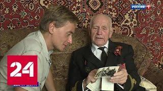 Посланник из прошлого: найден автор письма в бутылке из 1969 года - Россия 24
