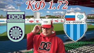 Уфа Ротор 03.10.2020 | Футбол РПЛ прогноз на матч
