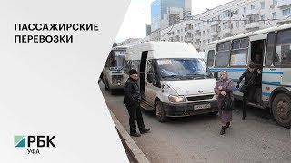 ФАС России предлагает Башкортостану снизить долю участия государства в пассажироперевозках