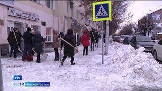 Уфимские чиновники отменили оперативку и вышли очищать улицы от снега