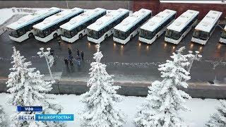 «Башавтотранс» получил 47 новых автобусов большого класса вместимости