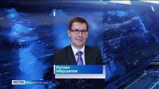 Руслан Мирсаяпов назначен Торговым представителем РФ в Азербайджане