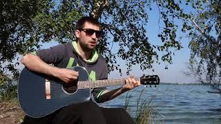 Просвистела — ДДТ | Русские рок песни под гитару | (в исполнении G.Andrianov на гитаре)