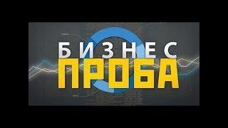 Бизнес Проба: Илишевский район