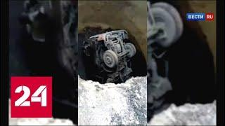 Самосвал провалился в 12-метровую яму на Кузбассе - Россия 24