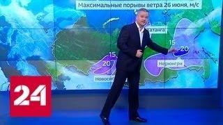 """""""Погода 24"""": над Сибирью и Дальним Востоком будет неспокойно - Россия 24"""