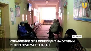 Новости UTV. Управление ПФР переходит на особый режим приема граждан