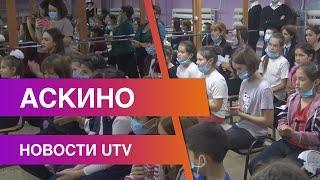 Новости Аскинского района от 22.09.2020