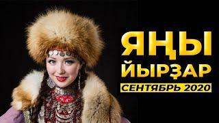 НОВЫЕ БАШКИРСКИЕ ПЕСНИ — СЕНТЯБРЬ 2020 /// ЯҢЫ ЙЫРҘАР!