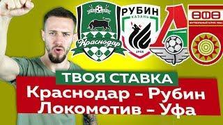 Краснодар - Рубин / Локомотив - Уфа / Прогноз на РПЛ