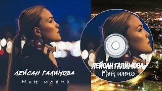 Лейсан Галимова-Моң иленә(в музыкальную страну)Leysan Galimova-To the musical country