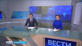Вести-Башкортостан - 17.07.19