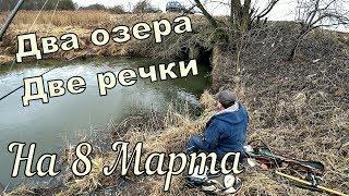 Рыбалка с берега на 8 Марта 2020. Мормышинг