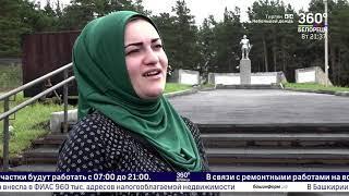 Новости Белорецка на русском языке от 13 августа 2019 года. Полный выпуск.