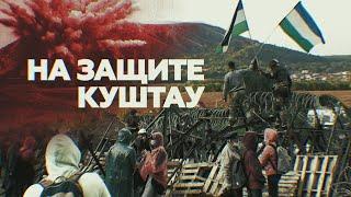 «История закрыта»: в Башкирии активисты добились сохранения шихана Куштау