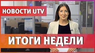 UTV. Новости Уфы и Башкирии. Главное за неделю с 15 по 19 июня