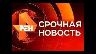 Новости на Рен ТВ 05.11.19 Последний выпуск 05.11.2019