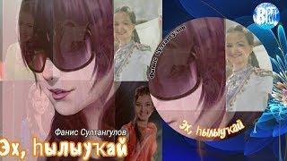 Фанис Султангулов-Эх, һылыуҡай(ах,красавица)Fanis Sultangulov-Ah, beautiful