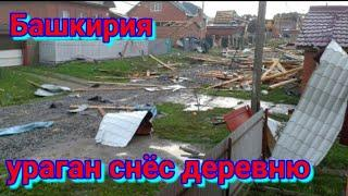 Башкирия ураган. Катаклизмы за день  5 августа 2021! События за день Происшествия в мире #Катаклизмы