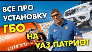 УАЗ Патриот установка ГБО газовое оборудование 4 поколения на внедорожник