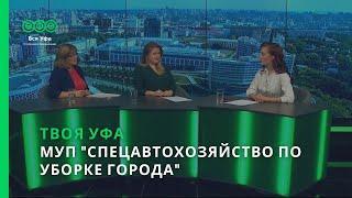 """ТВОЯ УФА - МУП """"Спецавтохозяйство по уборке города"""""""