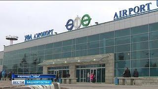 199 туристов не смогли вовремя вылететь из Уфы в Анталью