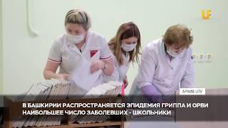 Новости UTV. В Башкирии распространяется эпидемия гриппа