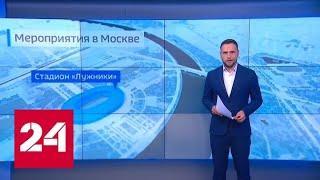 Лето продолжается: куда пойти в Москве в выходные - Россия 24