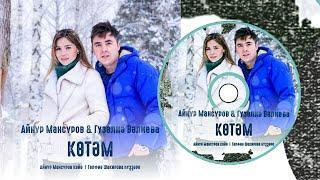 Айнур Мансуров & Гузалия Валеева-Көтәм/В ожидании/Waiting For