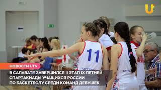 Новости UTV. Итоги летней Спартакиады по баскетболу