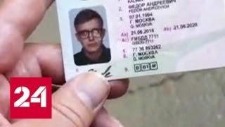 Мошенники торгуют копиями прав добросовестных водителей - Россия 24