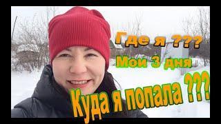 Краткое видео мои 3 дня Баня отдых работа медитация 2020 Благовещенск Уфа Башкортостан