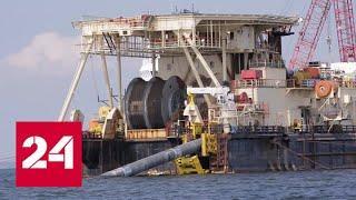 """Компания-оператор """"Северного потока-2"""" обещает, что газ пойдет в Европу до Нового года - Россия 24"""