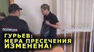 """""""Гурьев: мера пресечения изменена!"""" Специальный репортаж. """"Открытая Политика""""."""