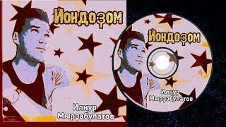 Ильнур Мурзабулатов-Йондоҙом/Моя звезда/My star