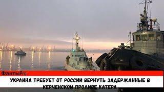 Украина требует от России вернуть задержанные катера