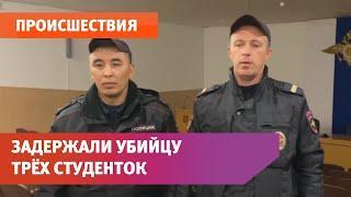 Задержали подозреваемого в убийстве 3 девушек из Башкирии